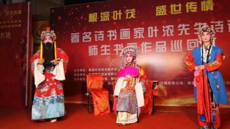 秦腔经典折子戏《大回京州》, 清风剧社排演秦腔越来越让人惊喜