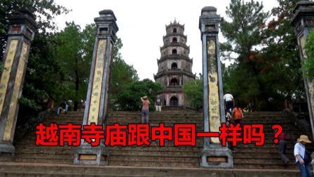 中国人在越南, 实拍顺化天姥寺, 看看越南的寺庙跟中国一样吗?