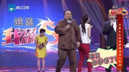 香港导演王晶站台上说大话, 直言不怕老婆, 结果转身看到老婆尴尬了