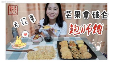(1)吃播 鲍师傅和芒果拿破仑蛋糕~~