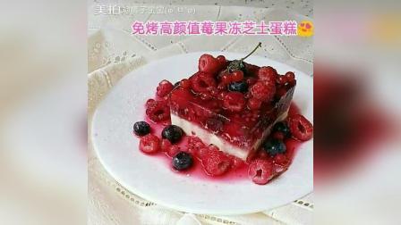 两款精致的冻芝士蛋糕哦, 莓果什么的最棒啦