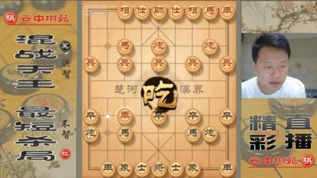 """""""混战天王""""洪智教你如何攻击布局疑形! 虎牙直播12回合速胜局!"""