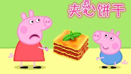 小猪佩奇和朋友们DIY手工制作彩泥夹心饼干