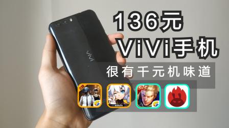真香~136元的ViVi手机很有千元机的味道
