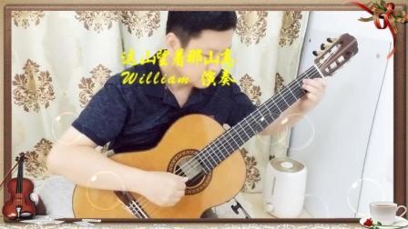 这山望着那山高-William吉他独奏