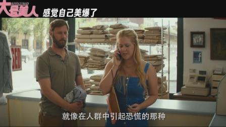 """《超大号美人》""""速效撩汉""""正片片段"""