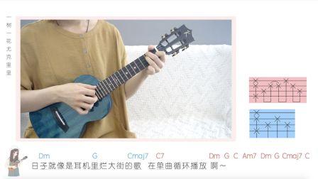 NO.55《这是你想要的生活吗》房东的猫 尤克里里弹唱教学教程