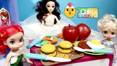 丁丁鸡爱玩具 芭比公主美食课开讲啦!锅烧干着火巧妙自救 芭比公主美食课开讲啦!