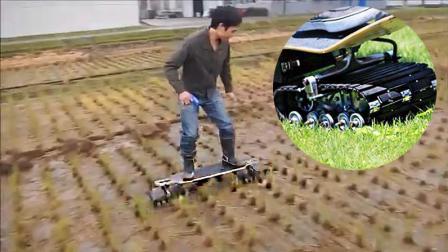 踩着滑板耕田? 装了20个轮子的坦克式滑板, 还能在水里跑