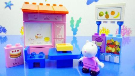 佩奇玩具 苏宜甜点店开张 请佩奇和乔治品尝 小猪一家亲 积木玩具