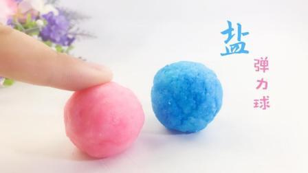 用厨房里的食盐, 就可以制作弹力球, 简单神奇又好玩