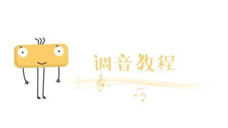 音芙小课堂丨尤克里里第二课: 调音教程