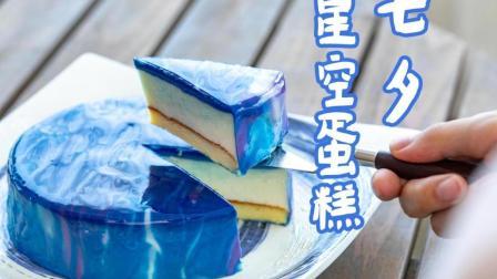 菜菜美食日记 第一季 第78集 吃一口七夕星空蛋糕,体会一把恋爱的感觉