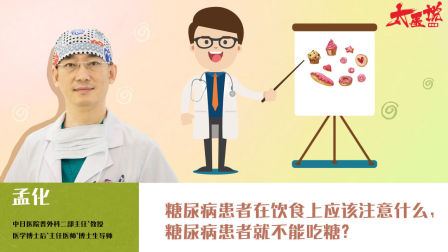 糖尿病患者在饮食上应该注意什么,糖尿病患者就不能吃糖?
