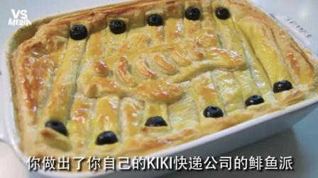 经典动漫里的美食也能实体化之魔女宅急便的鲱鱼饼