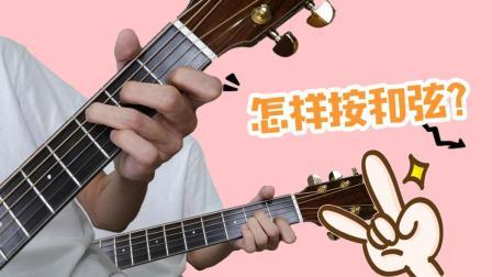 麋鹿音乐 吉他教学第五课 怎样按和弦 手型都错了 你还在瞎练吗