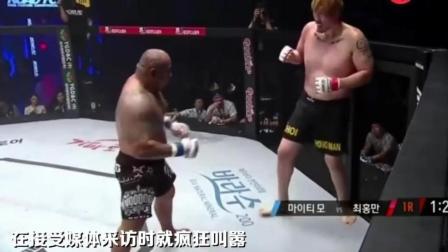 300多斤老将出马, KO韩国2.18米搏击巨兽, 网友: 拦