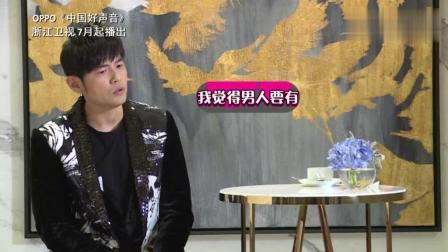 """《中国好声音》杰伦: """"我就是这么有自信"""""""