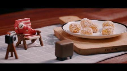 【熊叔厨房】尖叫南瓜球