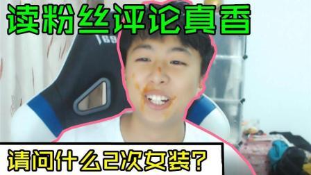 【小潮】读粉丝评论真香!
