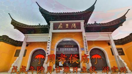 戊戌年陸月廿陸日立秋 宜兴游♬☂【周王庙】☂♬
