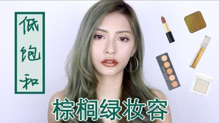 JoyceLemon - 低饱和棕榈绿妆容