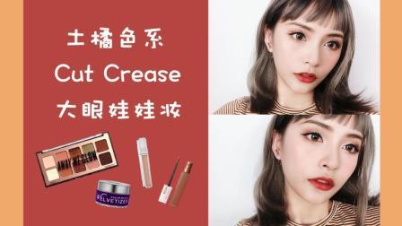Joycelemon - 土橘色Cut Crease娃娃妆