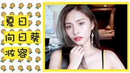 Joycelemon - 夏日向日葵妆容