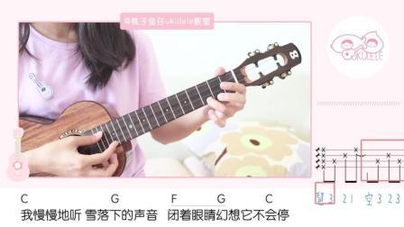 雪落下的声音-延禧攻略主题曲 原唱: 秦岚/陆虎【桃子鱼仔ukulele教室】