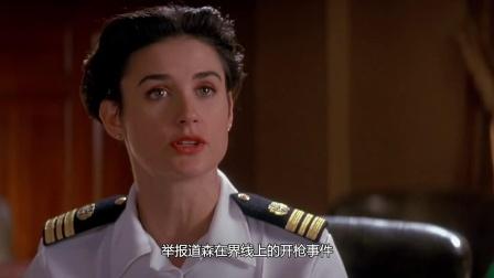 《好人寥寥》  黛咪摩尔演绎上校 毛遂自荐当律师