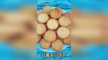 【红薯夹心饼干】做法简单又好吃的一道小零食