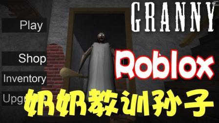 roblox丨恐怖游戏奶奶 Q版十三号星期五