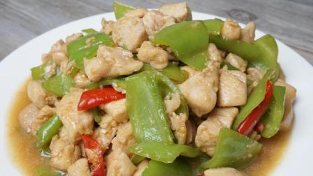 家常版青椒炒鸡丁, 这样做鸡肉嫩滑Q弹, 下饭必备, 方法简单!