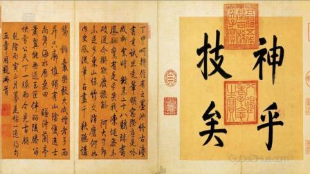 古代字画-晋朝书法家王羲之的《快雪时晴帖》(行书)