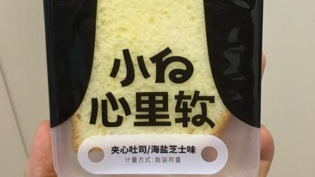 【团子的吃喝记录】网购小白心里软: 夹心吐司和面包(更多图片评论在微博: 到处吃喝的团子)