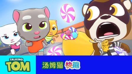 汤姆猫家族游戏系列:47 汤姆猫快跑预告片