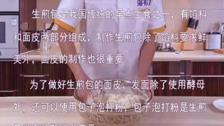 怎样做生煎包,上海生煎包加盟费多少钱