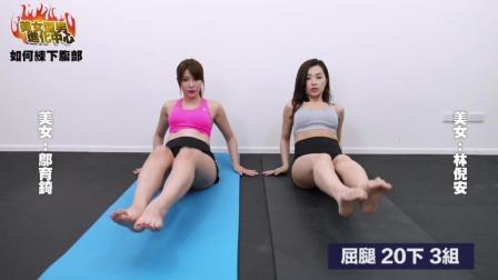 如何练下腹部? Lower Abs Workout