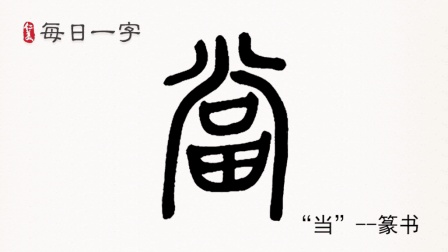 """【每日一字 】篆书""""当""""字名师写作技巧讲解高清视频 交作业100%名师点评"""