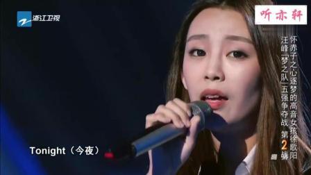 """《中国好声音》""""女神""""徐歌阳挑战高音演唱《一万次悲伤》"""