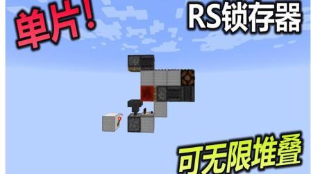 【小大哥聊红石】单片RS锁存器! by 小大哥