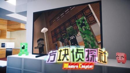 【方块学园】方块侦探社MC第34集预告 混乱前奏曲 上★我的世界★