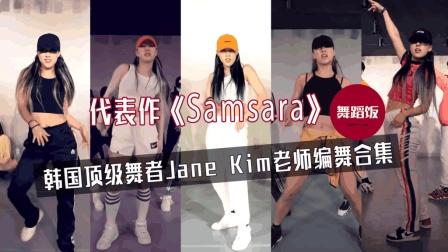 韩国顶级舞者Jane Kim 老师精选编舞, 代表作samsara!