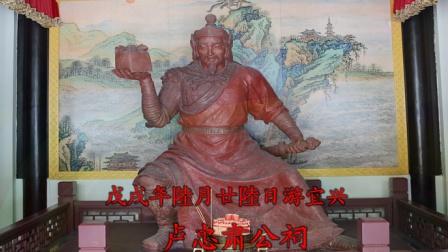戊戌年陸月廿陸日立秋 游宜兴 卢孝肃公祠
