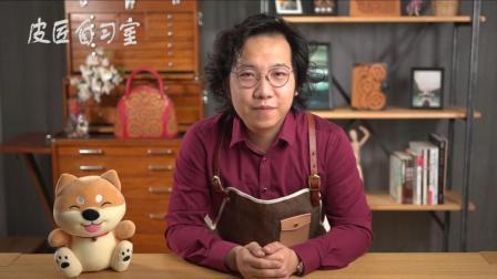 【皮匠自习室】第十九期: 植鞣革封边(下)—木叶堂原创录制