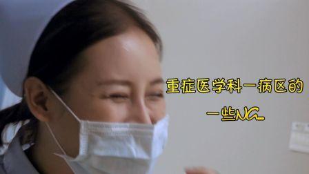 【NG镜头】重症医学科一病区微电影(百色市人民医院)