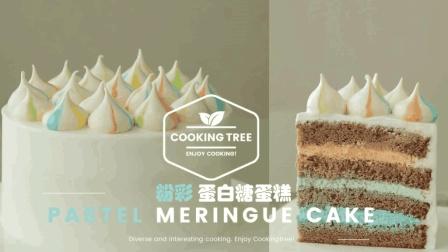 超治愈美食教程: 粉彩蛋白糖蛋糕 Pastel Meringue Cake