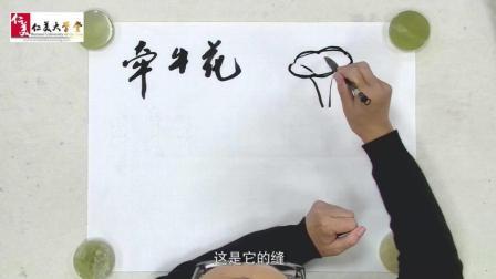 传统国画超常见的牵牛花, 画起来原来这么简单…