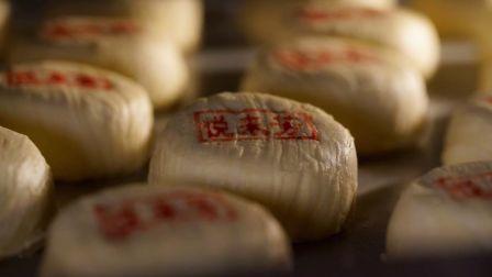 中秋节才能吃到的,上海老字号悦来芳的翻毛月饼!