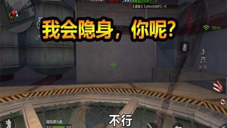 随风幽灵模式01: 以为隐身就可以为所欲为? 我随风就要打你脸!